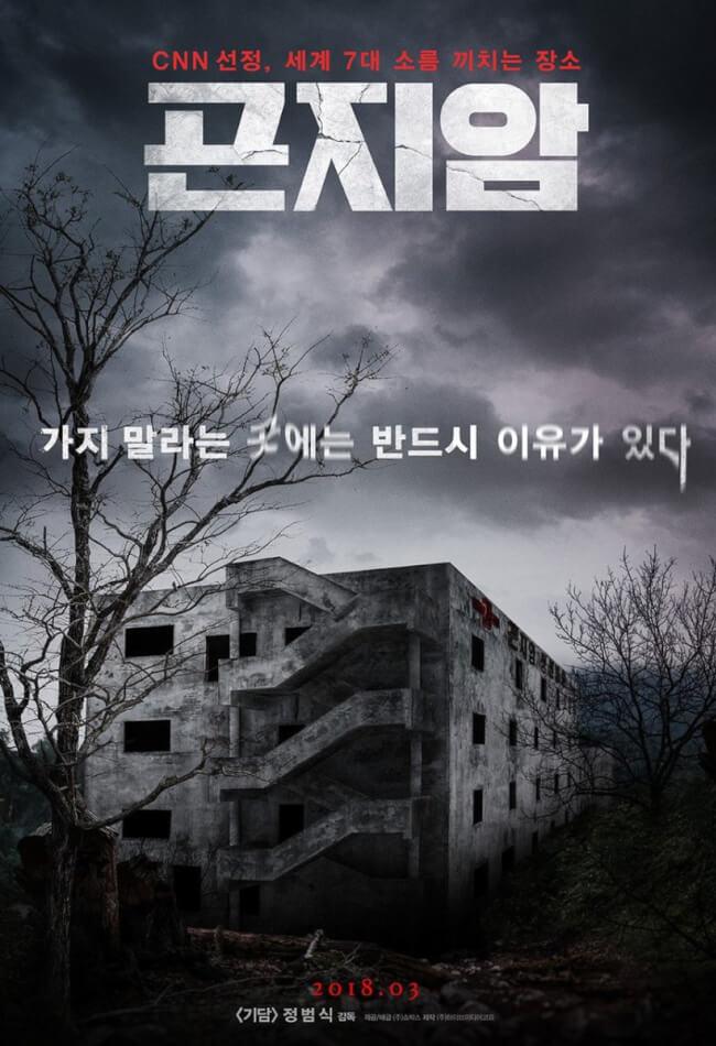 Gonjiam: Haunted Asylum Movie Poster