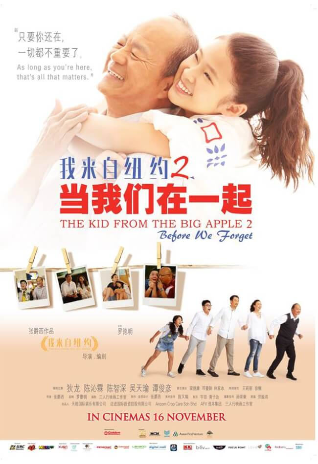 The Kid From The Big Apple 2: Before We Forget Movie Poster