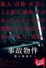 Stigmatized Properties Movie Poster