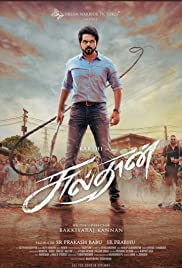 Sulthan Movie Poster