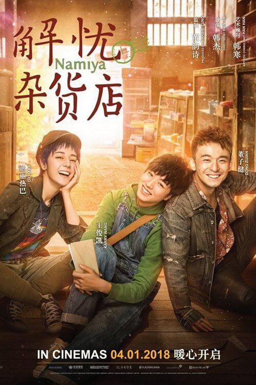 Namiya Movie Poster