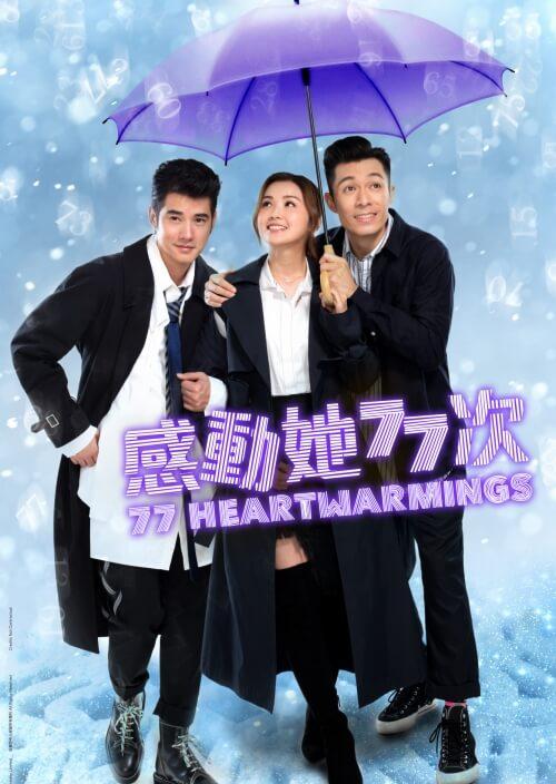 77 Heartwarmings Movie Poster