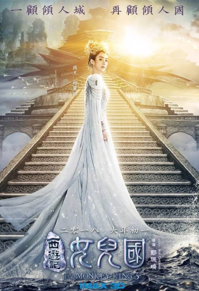 THE MONKEY KING 3: KINGDOM OF WOMEN Movie Poster