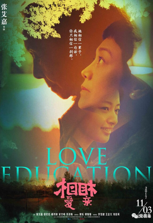 Love Education Movie Poster