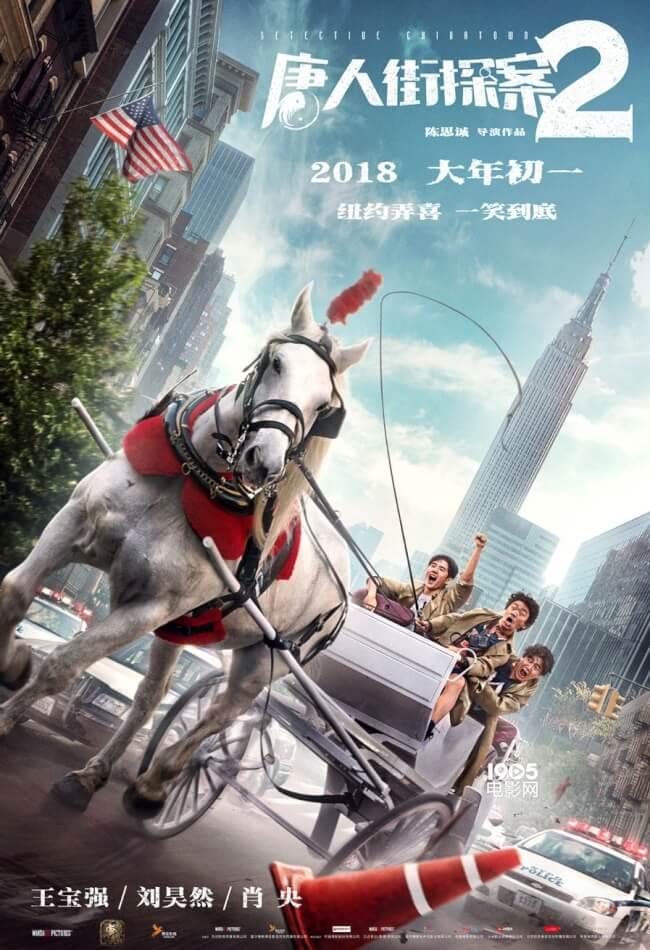 Detective Chinatown 2 Movie Poster