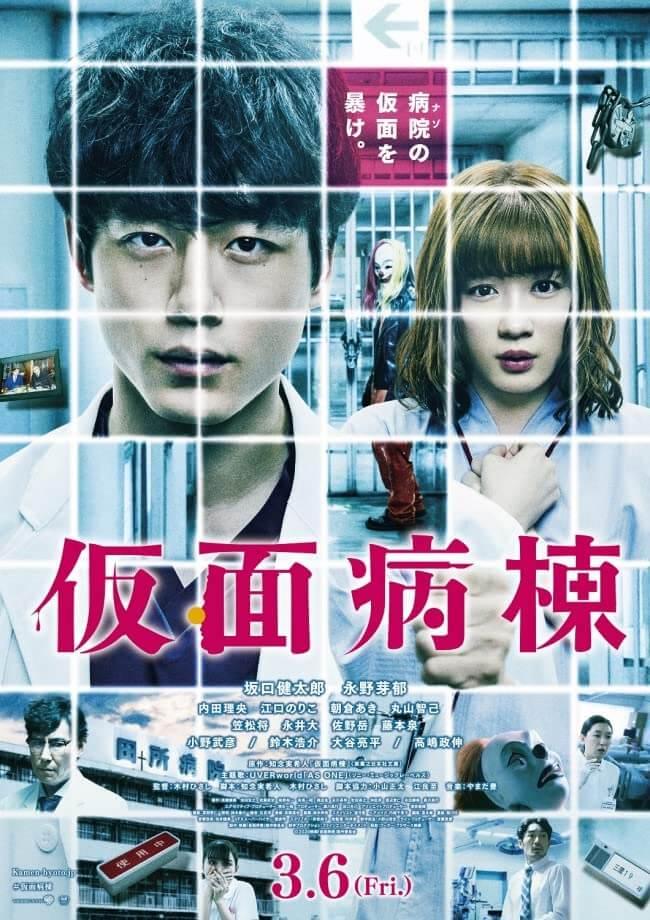 Masked Ward Movie Poster
