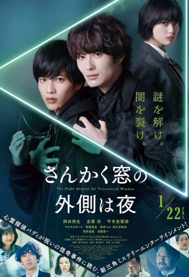 The Night Beyond The Tricornered Window Movie Poster